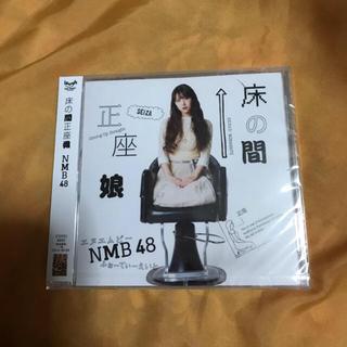 エヌエムビーフォーティーエイト(NMB48)の新品!NMB48 床の間正座娘(ポップス/ロック(邦楽))