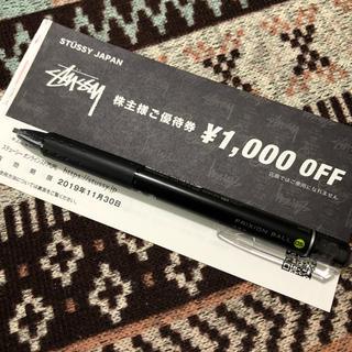 ステューシー(STUSSY)のSTUSSY JAPAN¥1000OFF優待券です!(ショッピング)