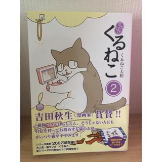 カドカワショテン(角川書店)のはぴはぴくるねこ 2巻 くるねこ大和(その他)