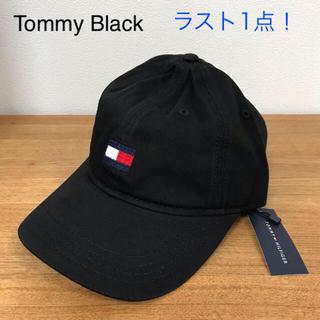 トミーヒルフィガー(TOMMY HILFIGER)の◎新品 トミーヒルフィガー キャップ 野球帽 トミーブラック 黒 Black(キャップ)