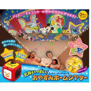 タカラトミー(Takara Tomy)のおやすみホームシアター(知育玩具)