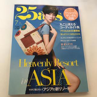 コウダンシャ(講談社)の25ans最新号 2019年7月号(ファッション)