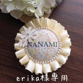 erika様専用(ネームタグ)