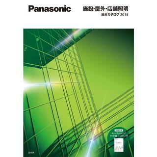 パナソニック(Panasonic)のPanasonic カタログ2冊セット 【新品】(その他)