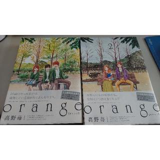 orenge オレンジ 1~2巻(少女漫画)