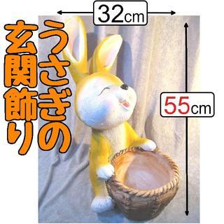 【新品】カゴ持ち黄色うさぎの置物【送料込み】【1点限り】【輸入雑貨】(置物)