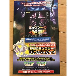 ポケモン(ポケモン)のポケモン「ミュウツーの逆襲 EVOLUTION」ガイド&シリアルコード(邦画)