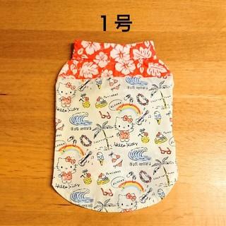 サンリオ(サンリオ)の【新品】1号  キティちゃん アロハシャツ    犬服(犬)