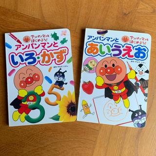 アンパンマン(アンパンマン)のアンパンマンとあいうえお、いろ・かず 2冊セット(絵本/児童書)