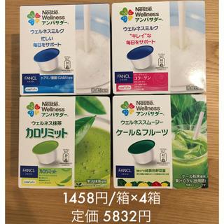 ネスレ(Nestle)のネスレ ウェルネス アンバサダー(青汁/ケール加工食品 )