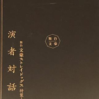 カドカワショテン(角川書店)の舞台 文豪ストレイドッグス  特製小冊子(アート/エンタメ)