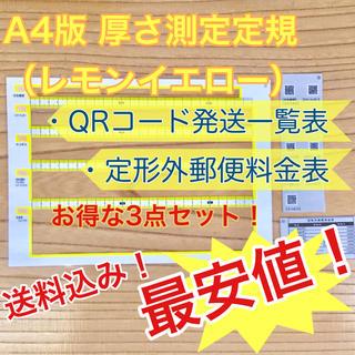 A4版 厚さ測定定規 レモンイエロー 料金表 新品送料無料出品者の定番アイテム♪(その他)