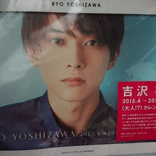 ワニブックス(ワニブックス)の吉沢亮★カレンダー 2015.04→2016.03(アイドルグッズ)