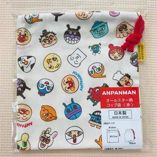 バンダイ(BANDAI)のアンパンマン コップ袋 赤(ランチボックス巾着)