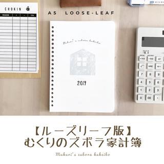 【ルーズリーフ版】むくりのズボラ家計簿2019(その他)