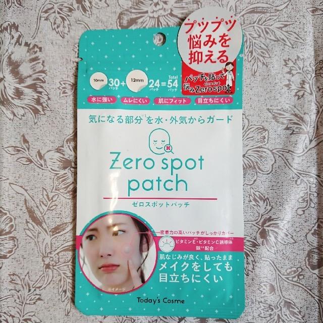 ゼロ スポット パッチ ニキビ