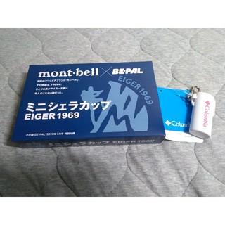 mont bell - シェラカップ&携帯灰皿