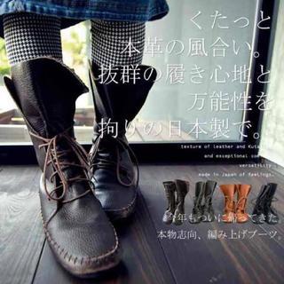アンティカ(antiqua)のantiqua*本革編み上げブーツ.ブラウン.22-23cm(ブーツ)