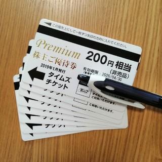 パーク24株主優待品(その他)