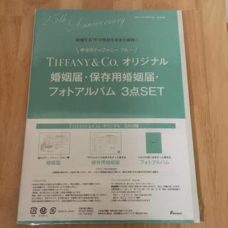 ティファニー(Tiffany & Co.)のティファニー ブルー 婚姻届三点セット(その他)
