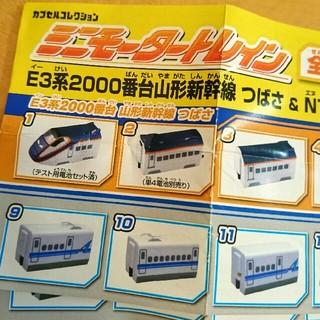 エポック(EPOCH)のエポック社ミニモータートレイン☆E3山形新幹線つばさ☆高架橋&レール付(電車のおもちゃ/車)