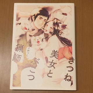 カドカワショテン(角川書店)のきつね美女とぶこつ猟師(その他)