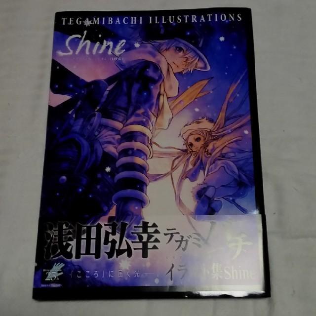 集英社 浅田弘幸 テガミバチイラスト集 Shineの通販 By ひなs Shop