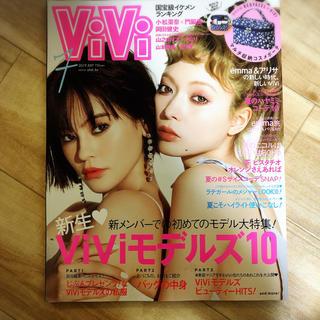 コウダンシャ(講談社)のVIVI 7月号(ファッション)