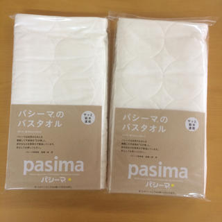 【2枚】パシーマのバスタオル 医療用純度の脱脂綿とガーゼでつくる吸水性と速乾性(タオル/バス用品)