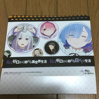 カドカワショテン(角川書店)のRe:ゼロから始める異世界生活 カレンダー(ポスター)