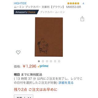 未開封新品 ムーミン ブックカバー 文庫判【ブラウン】(ブックカバー)