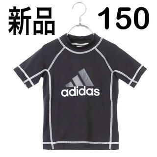 アディダス(adidas)の★ 新品 アディダス adidas ラッシュガード 半袖 150 ★(水着)