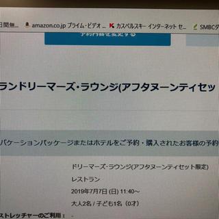 AfternoonTea - ディズニー ドリーマーズラウンジ アフタヌーンティー 予約権利 7/7