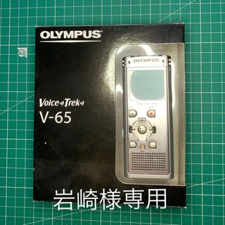 オリンパス(OLYMPUS)のOLYMPUS Voice Trek V-65(その他)