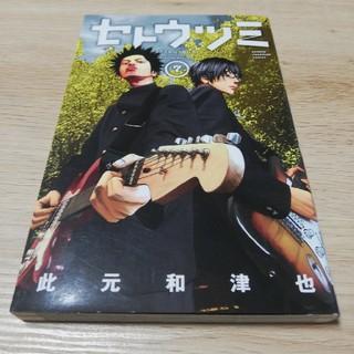 アキタショテン(秋田書店)のセトウツミ 7巻(少年漫画)