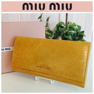 ミュウミュウ(miumiu)の良品 ミュウミュウ 上質 レザー 長財布 イエロー 黄色 レディース メンズ(財布)
