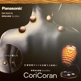 パナソニック(Panasonic)のコリコラン(ボディケア/エステ)