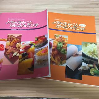 アムウェイ(Amway)の人気のスイーツかんたんランチ(菓子/デザート)