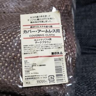 ムジルシリョウヒン(MUJI (無印良品))の無印良品 ユニットソファ用カバー(ソファカバー)