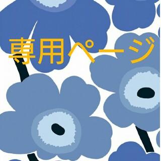 マリメッコ(marimekko)の専用ページ♪ marimekko ハンドメイド ブローチセット(コサージュ/ブローチ)