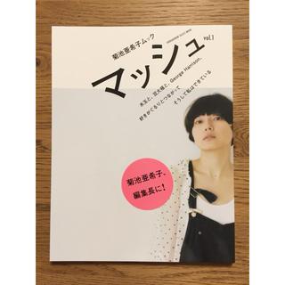 ショウガクカン(小学館)のマッシュ : 菊池亜希子ムック vol.1(ファッション)