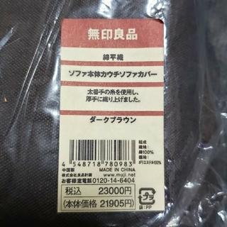 ムジルシリョウヒン(MUJI (無印良品))のmaggy 様 専用 無印良品 カウチソファカバー(ソファカバー)
