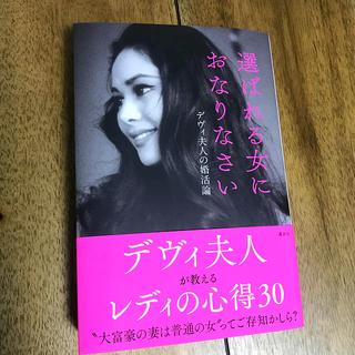 コウダンシャ(講談社)のデヴィ夫人  選ばれる女におなりなさい(女性タレント)