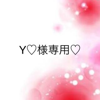 ワコール(Wacoal)のY♡様専用♡(その他)