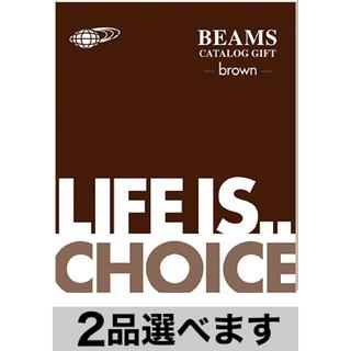 ビームス(BEAMS)のビームスカタログギフト ブラウンコース(その他)