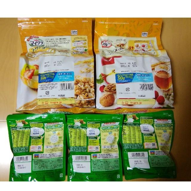 カルビー(カルビー)のフルグラ ミロセット 食品/飲料/酒の食品(その他)の商品写真