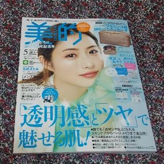 ショウガクカン(小学館)の■美的 2019年5月 雑誌(ファッション)