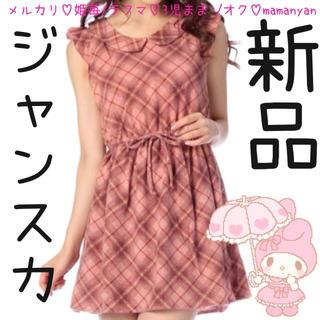 リズリサ(LIZ LISA)の新品♡夏♡マカロンピンク♡チェック♡リボン♡ジャンスカ♡JSK♡ワンピ♡2way(ミニワンピース)