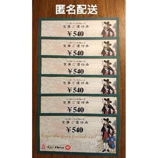 リンガーハット(リンガーハット)のリンガーハット 株主優待券6枚 3240円分(レストラン/食事券)