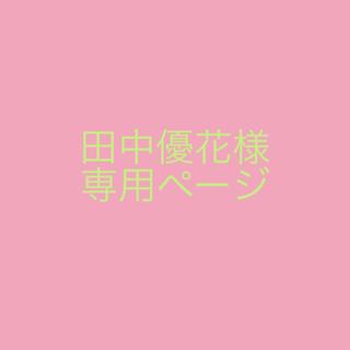 ザノースフェイス(THE NORTH FACE)の田中優花様 専用ページ(その他)